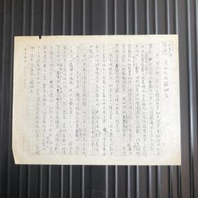 著名画家、美术评论家、散文家 郁风手稿《齐白石的铁栅屋》一页 HXTX311813