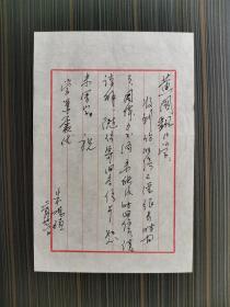北海舰队副司令员、海军中将军衔 朱鸿禧 信札一通一页(提及收到来信已久,已体力不济迟复为歉,随信寄回各信等) HXTX165164