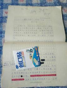 已故著名哲学名家<肖万源> 著作手稿<进化唯物主义思想的兴起>原稿,使用中国社会科学院哲学研究所专用稿纸。八开本页46页。有签名。手稿2号