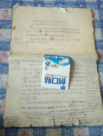 已故著名哲学名家<肖万源> 著作手稿<唯物主义是近代中国哲学发展的方向>原稿总计20多页,使用中国社会科学院哲学研究所专用稿纸。部分双面,八开本无签名。手稿9号