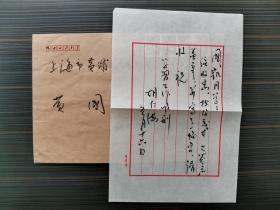 少将军衔、曾任济南军区装备部副部长 胡仁海 2008年毛笔信札一通一页附实寄封(使用荣宝斋笺纸书写) HXTX165163