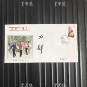 """著名版画家、中国现代版画开拓者之一 力群签名""""中华人民共和国成立五十周年 1949-1999 民族大团结""""首日封 一件 HXTX311755"""