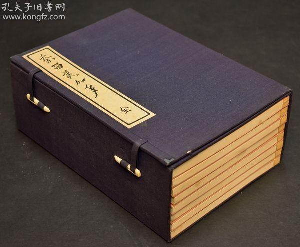和刻本 《奈留美加多》 【古代纹饰图案集】8册全套(5册正编+3册续编)——品相特别好