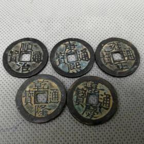 乡下收来的大清五帝钱 一拍5枚古董铜钱 古钱币 嘉庆 乾隆 雍正 康熙 顺治 一批收上来的数量不多