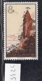 (2235)特57黄山-8盖销淡戳