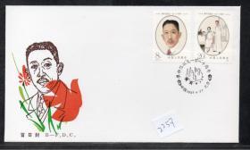 (2257)J137廖仲恺北京分公司首日封