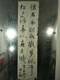 著名老书法家 薛夫彬 诗词书法作品 无印章 保真