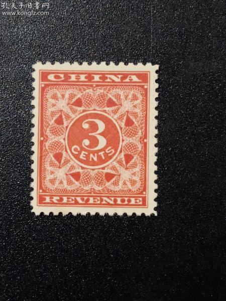 红印花邮票原票