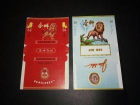 老烟标金狮牌2枚