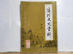 P7498   沈河文史资料·第一辑·创刊号