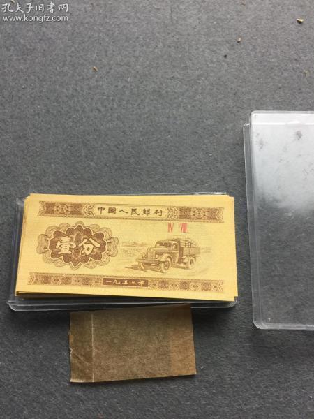 1953年一分纸币一刀一百张带盒如图品相不错。