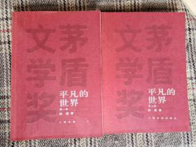 2006年印人文社《平凡的世界》第一部、第三部2冊合拍