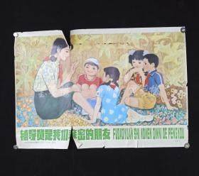 约七八十年代 少年儿童出版社出版 段镇编 王国樑画 宣传画《辅导员是我们亲密的朋友》一张(尺寸54*78cm)HXTX312304
