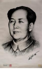 刘文西 签名 伟人像