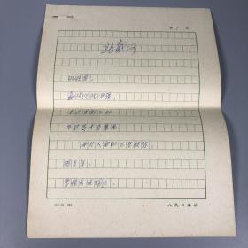 """七月派著名诗人、""""胡风分子""""、原辽海诗社名誉社长 徐放诗稿《北戴河》五页(使用人民日报社专用稿纸)HXTX312022"""