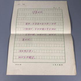 """七月派著名诗人、""""胡风分子""""、原辽海诗社名誉社长 徐放1980年诗稿《望美女坟》六页(使用人民日报社专用稿纸)HXTX312023"""