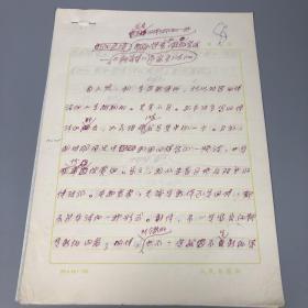 """七月派著名诗人、""""胡风分子""""、原辽海诗社名誉社长 徐放1991年手稿《飘萍集》九页(使用人民日报社专用稿纸)HXTX312025"""