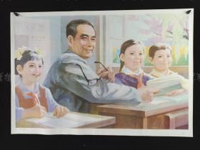 上海教育出版社出版 王国梁画《关怀》宣传画一张 HXTX312356