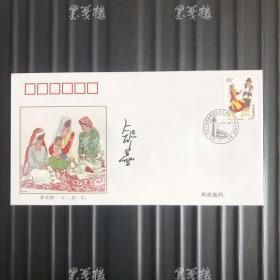 """著名作家、文学评论家 舒芜签名""""中华人民共和国成立五十周年 1949-1999 民族大团结""""首日封 一件 HXTX311751"""
