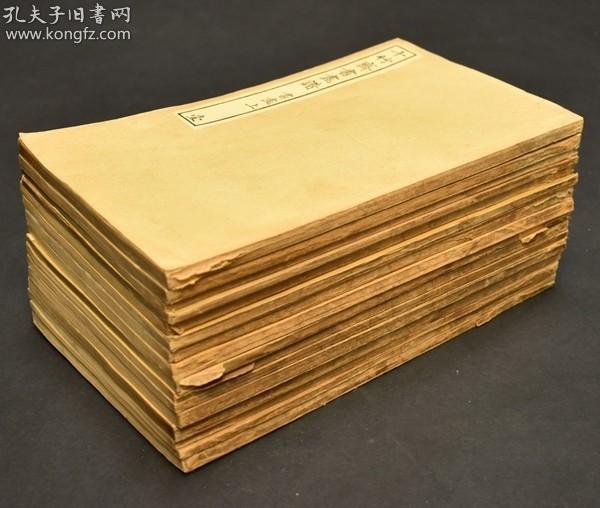 1936年《十 竹 斋 书画谱》 16册全,品较好。(蝴蝶装),和本