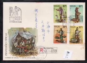 (2241)特30传统行业(一)首日实寄封寄上海