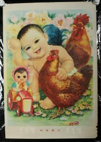 1981年人民美术出版社一版一印 成砺志作《鸡多蛋大》2开年画一张 HXTX312290