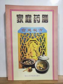 P7495 宫廷秘方 家庭药膳