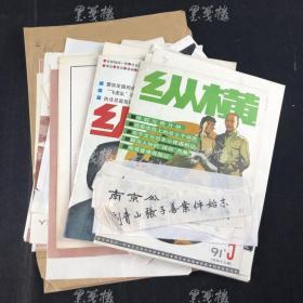 1991年第五期《纵横》杂志插图题签《一个功不可没的共产党人》《我的青年时代》《陈毅与赖月明》 及 1992年第六期《纵横》杂志插图题签《红叶色正浓》《执法总监张培梅自救殉国》等 一组三十余幅 附资料多页 HXTX166451
