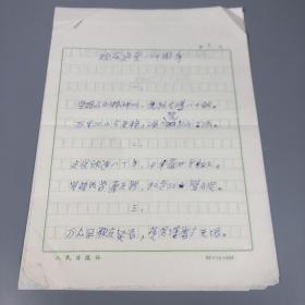 """七月派著名诗人、""""胡风分子""""、原辽海诗社名誉社长 徐放诗稿《欢庆建党八十周年》等 四页(使用人民日报社专用稿纸) HXTX312018"""