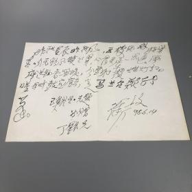 """七月派著名诗人、""""胡风分子""""、原辽海诗社名誉社长 徐放1998年致丁-铭诗稿 一页 HXTX312019"""