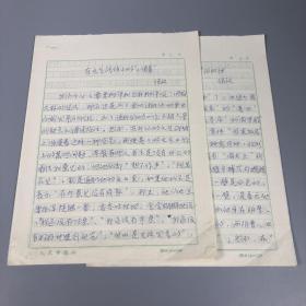 """七月派著名诗人、""""胡风分子""""、原辽海诗社名誉社长 徐放1954年手稿《在文艺战线上的""""二诸葛""""》等  十页(使用人民日报社专用稿纸)HXTX312026"""