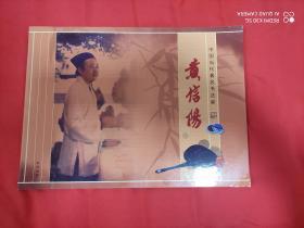 中国当代著名书法家 黄信阳 邮折