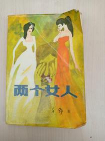 两个女人(品相自鉴)
