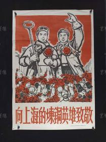 1958年 上海人民美术出版社一版一印《向上海的炼钢精神致敬》宣传画一张HXTX312345