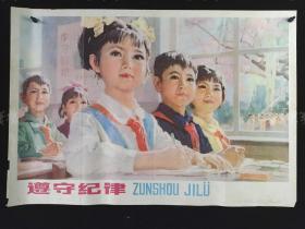1978年 上海教育出版社一版一印 兆德仁作《遵守纪律》宣传画一张 HXTX312349