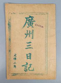 清末木刻本 《广州三日记》平装一册 HXTX168086