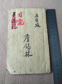 抗战老课本,民国三十年,婺源县虹关中心小学五年级学生记手抄本《日记》一册全。共40面。
