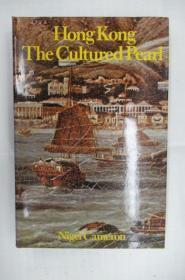 Hong Kong: The Cultured Pearl