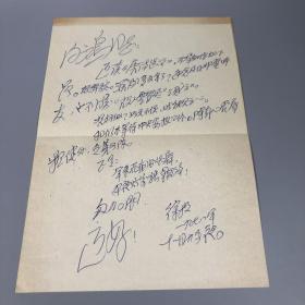 """七月派著名诗人、""""胡风分子""""、原辽海诗社名誉社长 徐放1978年致向-鸿信札 一通一页 HXTX312020"""