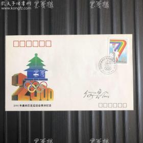 """何思源之女、原全国妇联副主席 何-鲁-丽 签名""""2000年奥林匹克运动会表决""""纪念封 一件 HXTX311131"""