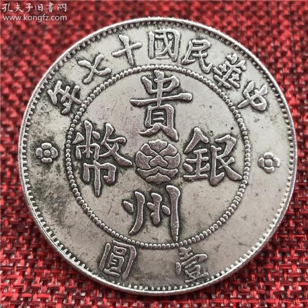 古玩古董包老 中华民国十七年贵州省政府造贵州银币银元银圆,自己鉴定。不和其他合并运费