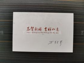 曾任江西省委书记、中共中央统战部副部长 万绍芬 签名贺卡一件 HXTX165178