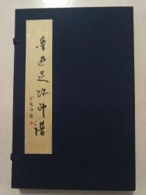 《鲁迅足迹印谱》西泠印社2013年一版一印1000册,定价280