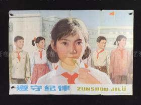1978年 上海教育出版社一版一印 赵渭凉作《遵守纪律》宣传画一张 HXTX312347