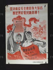江西省大联筹政宣部《坚决响应毛主席的伟大号召 掀起拥军爱民新高潮》宣传画一张 HXTX312359