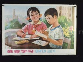 1979年 上海教育出版社一版一印 张天放作《勤奋学习》宣传画一张 HXTX312357