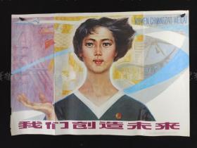 1980年 上海教育出版社一版一印 王赫画 《我们创造未来》宣传画一张 HXTX312352
