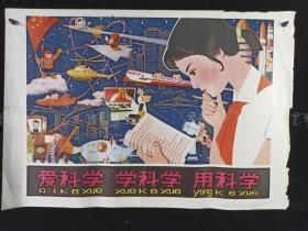 1980年 上海教育出版社一版一印 陈龙画《爱科学、学科学、用科学》宣传画一张 HXTX312351