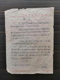 """著名电影演员、新中国""""二十二大明星""""之一、中国电影世纪奖最佳女演员 王丹凤  手稿《报告》一页 HXTX312500"""