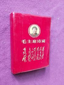 红宝石皮  ~  带头像  ~  毛主席诗词  ~  全  ~    【 1967年10月1日  】【   少  见  版  本  】干干净净  ~可以 ~ 收藏